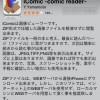 iComic を使って iPod touch でマンガを読む