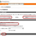 Google Analytics 携帯版の設置