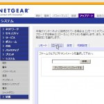 ReadyNAS Duo (RND2000) に ssh でアクセスする