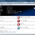 Lenovo ThinkVantage Recovery Media で USBメモリーにリカバリーメディアを作成