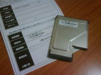 SD-EP54E2-W1 裏面にシールを貼付。