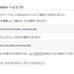 CodeIgniter 2.0 を使ってみる