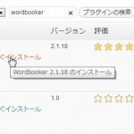 Wordbooker を超簡単に設定する方法