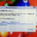 危機的状況の dynabook R632/28GK の SSD を交換してみた